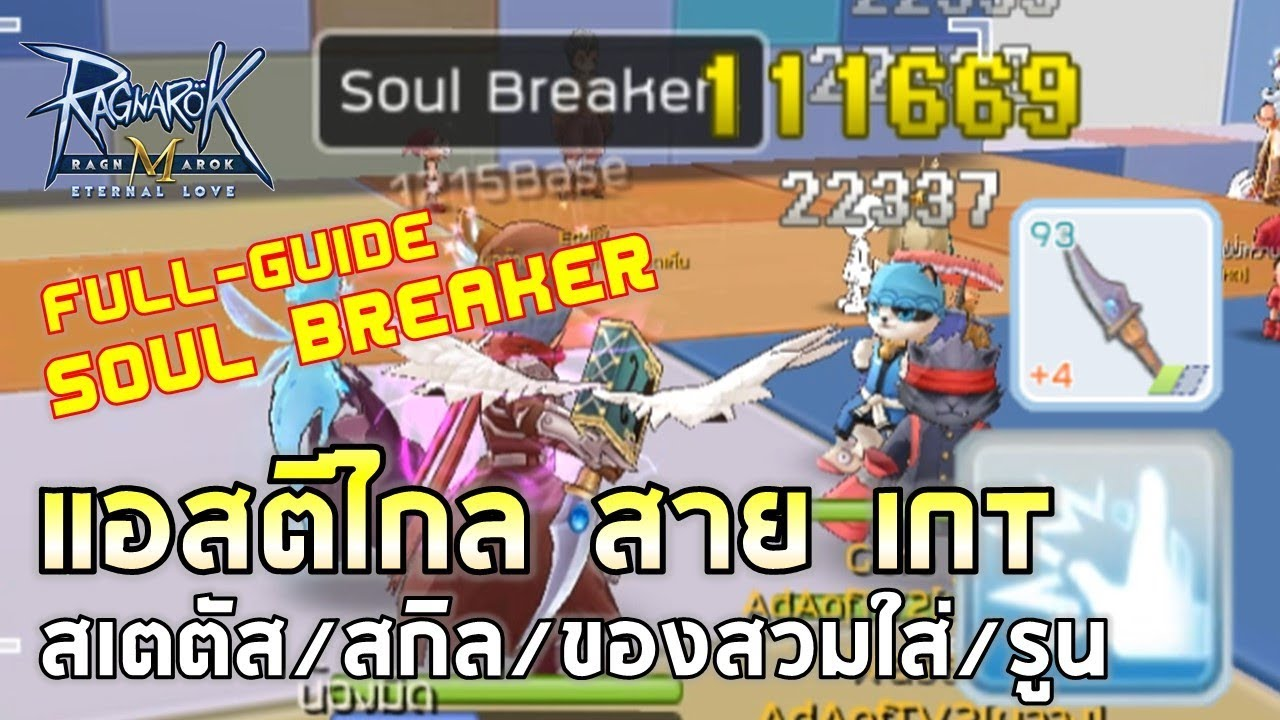 Soul Destroyer - iRO Wiki