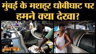 Mumbai Dhobighat Live: मुंबई के महाफेमस धोबीघाट का पूरा सिस्टम ऐसे चलता है