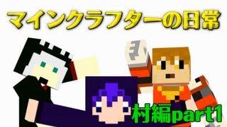 【Minecraft】マインクラフターの日常!part19【コラボ実況】 thumbnail