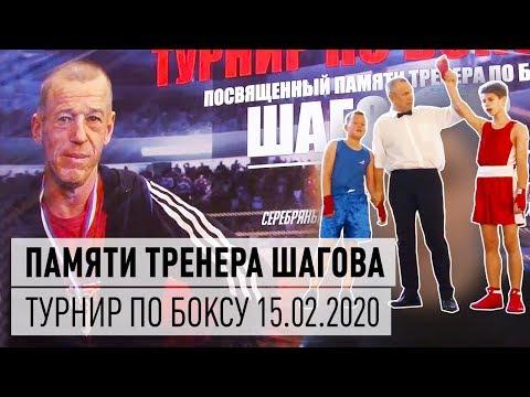 Третий турнир по боксу памяти Владимира Шагова в Дрезне, 15.02.2020