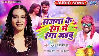 सजना के रंग में रंगा जइबु - #Kalpana का सबसे सुंदर होली गीत 2020 | Ravi Raj Shah