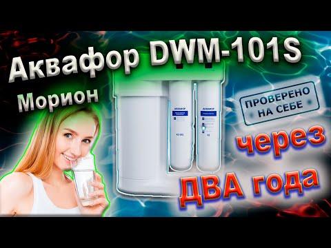 Аквафор DWM-101S (Морион)  расход воды, время, качество два года использования
