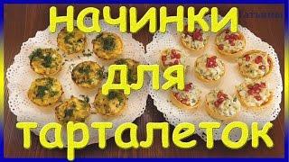 ВКУСНЫЕ тарталетки с тунцом, сыром и грибами. Как приготовить быстрые закуски в тарталетках.