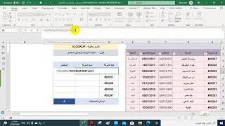 اكسيل / دوال البحث / شرح عملي لإستخدام دالة البحث Microsoft Excel - VlookUp &XLOOKUP