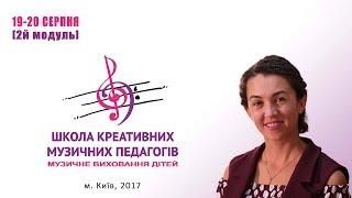 Школа креативних музичних педагогів