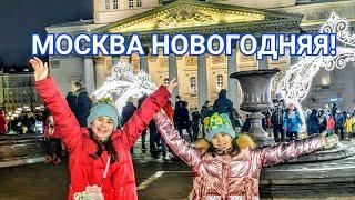 Смотреть видео Новогодняя Москва. Москва, Тверская улица. Москва, Тверская, Охотный ряд,Большой театр в Москве. онлайн