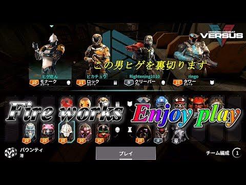 【本格スマホFPSゲーム】【モダコンバーサス】Fire works enjoy play【20】