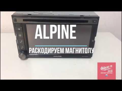 ALPINE-раскодиреум автомагнитолу.