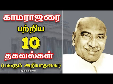 காமராஜரை பற்றி பலரும் அறியாத தகவல்கள்  | Kamarajar speech in Tamil | Kamarajar varalaru facts