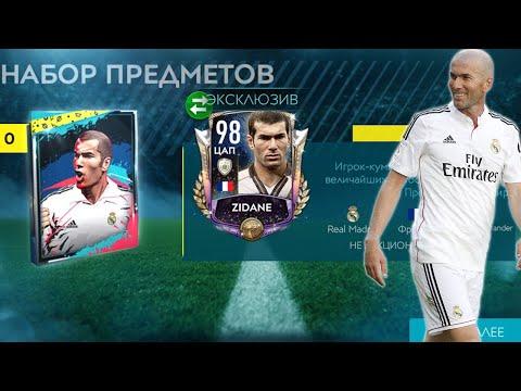 ЗАБРАЛ ПРАЙМ КУМИРА ZIDANE FIFA MOBILE 20!