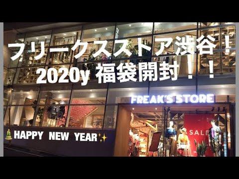 フリークス ストア 福袋 2020