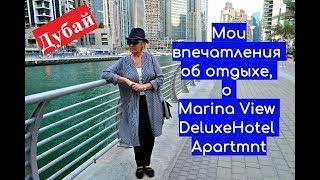 ▶️Мои впечатления об отдыхе в Дубае и отеле Marina View Deluxe Hotel Apartment