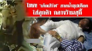 "Repeat youtube video สุดโหด! ""เด็กเสิร์ฟ"" สาดน้ำซุปเดือด ใส่ลูกค้า กลางร้านสุกี้ (ฉบับเต็ม) #สดใหม่ไทยแลนด์"