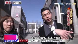 2015.03.14開放新中國/兩岸大不同 台90後登陸震撼教育