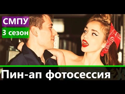 Фотосессия в стиле Пин-ап   Супермодель по-украински 3 сезон