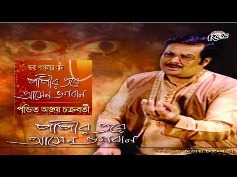 Best of Ajoy Chakraborty | Bengali Shyama Sangeet