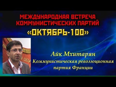 Айк Мхитарян. Коммунистическая революционная партия Франции. Конференция