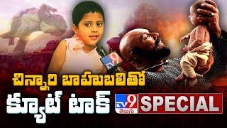 బాహుబలి పాప తన్వి తో క్యూట్ టాక్    Baahubali baby Thanvi - TV9