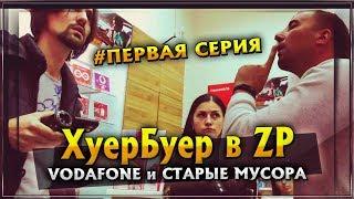 ХуерБуер в Запорожье | Vodafone и старые Мусора | 1 эпизод