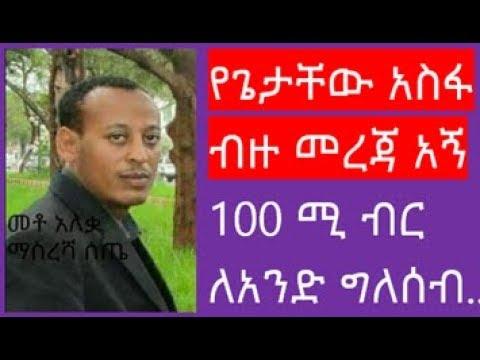 The hidden secret of about Getachew Asefa