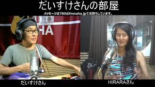 台湾版グラミー賞『金曲奨』授賞!!HIRARAさん  だいすけさんの部屋  第26回  2018/07/29
