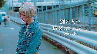 【女性が歌う】別の人の彼女になったよ/wacci  (Covered by あさぎーにょ)