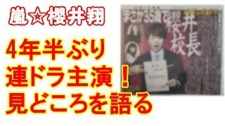 嵐 櫻井翔 ドラマ主演決定「先に生まれただけの僕」校長先生役!みんな...