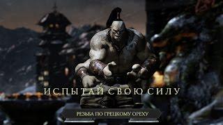 Mortal Kombat X -- Испытай Свою Силу --Test Your Might (1080p60)