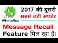 WhatsApp Message RECALL/Delete For Everyone [Hindi]