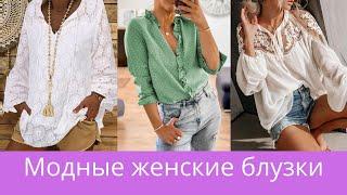 ЖЕНСКИЕ БЛУЗКИ Мода 2021 женская одежда весна лето тенденции
