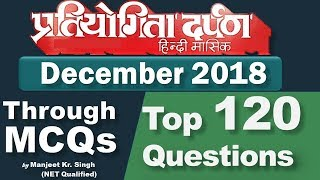 Pratiyogita Darpan Current Affairs December 2018 via 120 MCQs