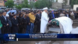 Шымкентцы проводили в последний путь Кенеса Исмаилова