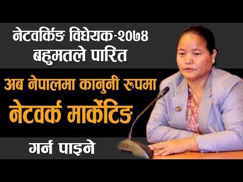 Network Marketing Bill (2074) Passed In Nepal | नेटवर्किङ_विधेयक_२०७४_बहुमतले_स्विकृत