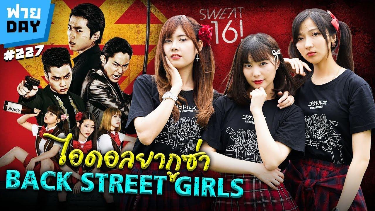 Day  Back Street Girls  Ft -9237
