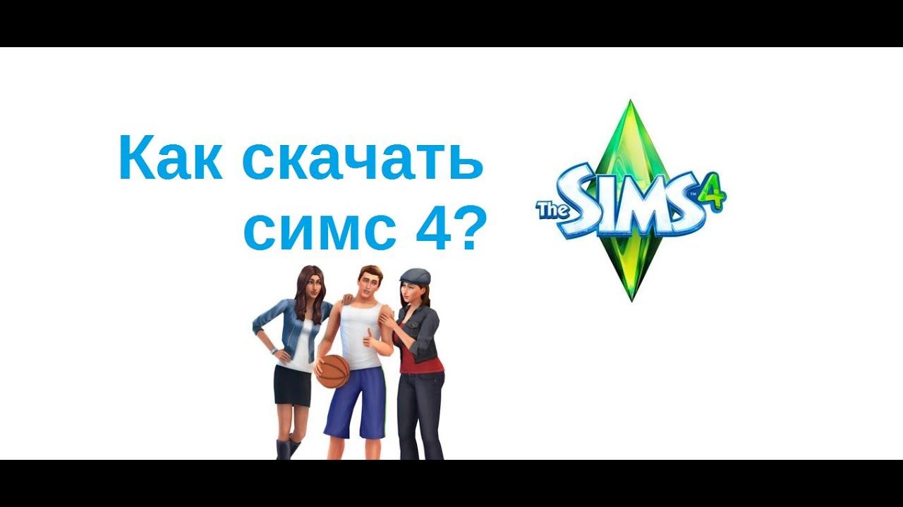 Симс 4 легко и просто