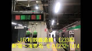 〔走行音〕JR相鉄直通線 E233系7000番台 新宿~海老名 モハE232-7414