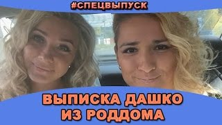#СПЕЦВЫПУСК! Выписка Анастасии Дашко из роддома! Новости и слухи дома 2.