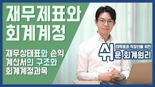 [강의] 재무제표의 구성과 회계계정 [쉬운회계원리6강]