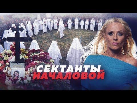 ЮЛИЯ НАЧАЛОВА. ШАБАШ НА МОГИЛЕ// Алексей Казаков