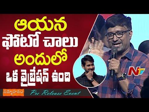 మహేష్ బాబు అనే పేరులోనే సర్వం ఉంది | Mohanakrishna Indraganti About Mahesh Babu | Sudheer Babu |NTV