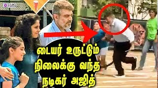 Ajith plays for his daughter | Thala Ajith Spotted with his fans|Viswasam | Latest Tamil Cinema News