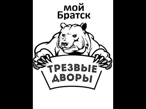 Трезвые Дворы. Братск. выпуск № 11