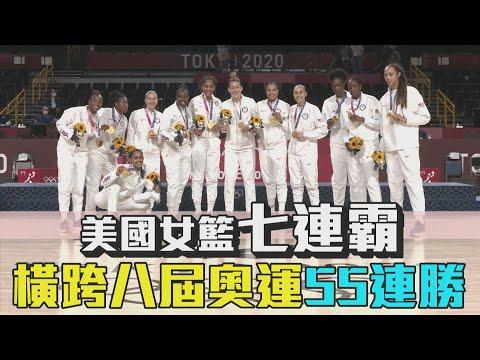 美國女籃七連霸 橫跨八屆奧運55連勝|愛爾達電視20210808