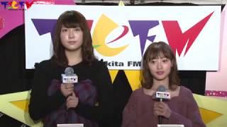 2017年12月14日放送 アシスタントMC:#三秋里歩&#横島亜衿 #下北FM ...