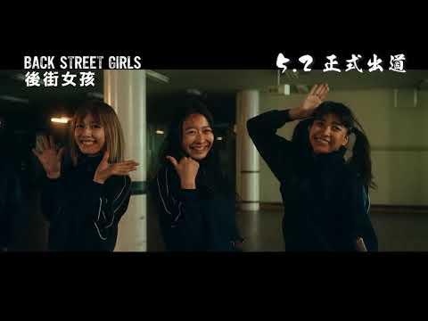 後街女孩 (Back Street Girls: Gokudoruzu)電影預告