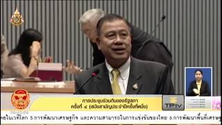 Live  : การแถลงนโยบายของร้ัฐบาลต่อรัฐสภา วันที่ 2
