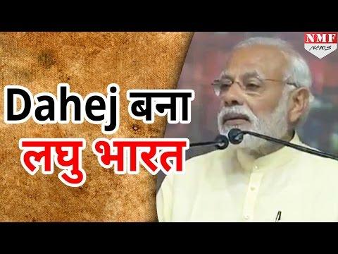 Dahej के OPAL Plant में Modi ने बताया कैसे मजबूत होगा देश का Infrastructure