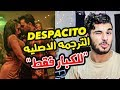 أغنية ديسباسيتو مترجمة باللغة العربية للكبار فقط DESPACITO mp3