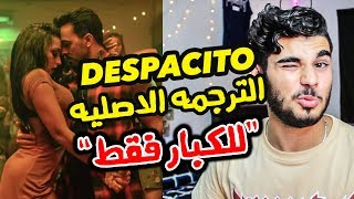 أغنية ديسباسيتو مترجمة باللغة العربية للكبار فقط | DESPACITO