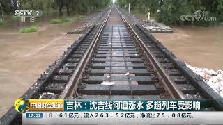 [中国财经报道]黑龙江:60趟列车停运 部分地区农田被淹面临绝收| CCTV财经